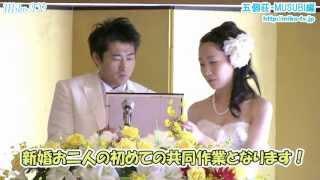 映像で湖国の魅力伝え隊Miko-TV 東近江市・MUSUBI五個荘家訓挙式編