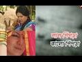 BANGLA ROMANTIC NATOK 2017 Lal Pipra Kalo Pipra  Niloy  Liza  Drama  Telefilm waptubes