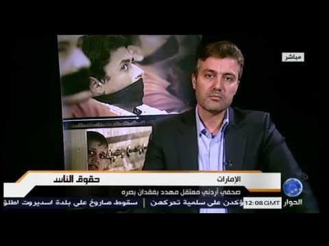 الاٍمارات: صحفي أردني معتقل مهدد بفقدان بصره