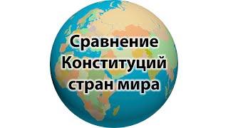 """Выступление Багдасаряна В.Э. на научно-экспертной сессии """"Либеральная конституция 1993 года: проблема смены"""""""