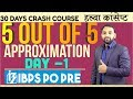 IBPS PO PRE 2018 | Day — 1  Approximation  Score 5 out of 5 in 3 minute | Halwa Concepts By Arun Sir