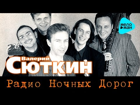 Валерий Сюткин  - Радио ночных дорог   (Альбом 1996)
