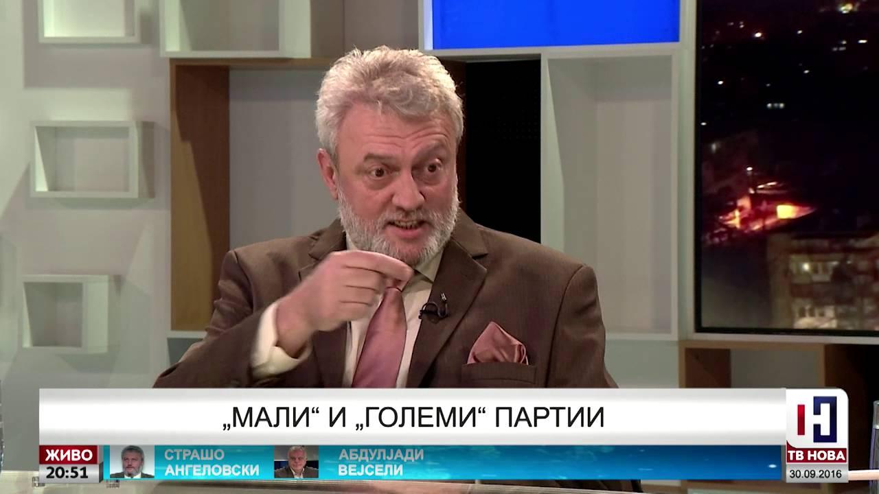 """МАЛИ"" и ""ГОЛЕМИ"" ПАРТИИ"