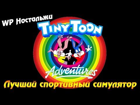 Tiny Toon - Лучший спортивный симулятор