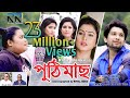 Puthi Mass (পুঠিমাছ)|| Dhemali || Ridip Rankit || New Assamese Video song 2019 (Official Release)