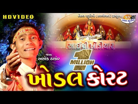 Video Khodal Korat Kaydo... New Bhakti Song ASHOK THAKOR full HD Video in 2018 [NEHAL STUDIO] download in MP3, 3GP, MP4, WEBM, AVI, FLV January 2017