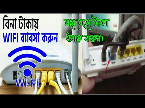 Wi-Fi ব্যবসা করুন ঘরে বসে কোনরকম টাকা খরচ না করেই।টাকা ছাড়া Wi-Fi ব্যবসা।Wifi Server তৈরী করুন|