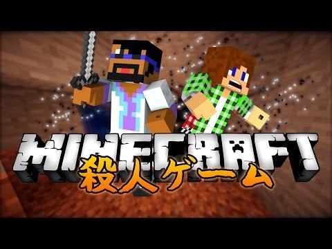 【Minecraft】殺人ゲーム (Murder) 第2回