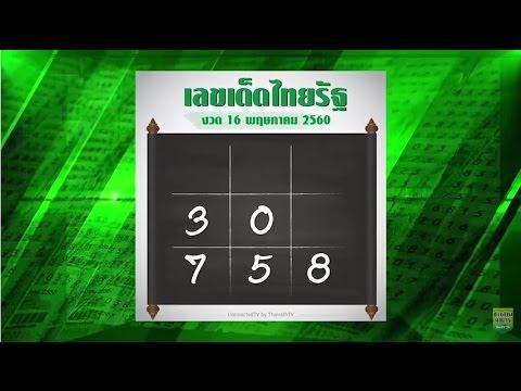 หวยไทยรัฐ งวด 16 พ.ค. 60 เลขเด็ด เลขดัง รู้ก่อนใคร