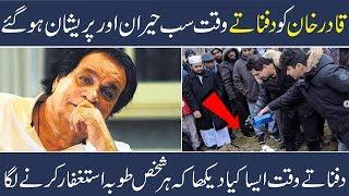 Video Kadir Khan True Story | Kadir Khan Comedy | Urdu | Hindi | Shan Ali Tv MP3, 3GP, MP4, WEBM, AVI, FLV Januari 2019