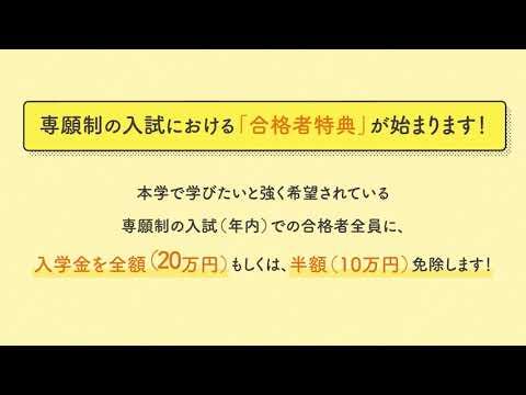 入試紹介動画年内入試版