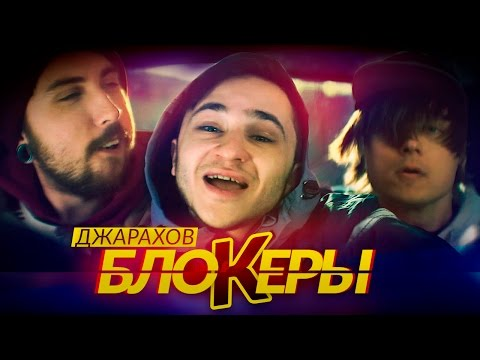 Эльдар Джарахов - БЛОКЕРЫ (2017)