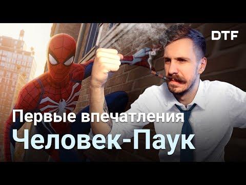 «Человек-паук» — первые впечатления от нового эксклюзива PlayStation
