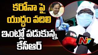 యుద్ధం వదిలి కెసిఆర్ ఫామ్ హౌస్ లో పడుకోండు | Bhatti alleges KCR failed to control corona
