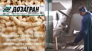 Видео Гран-ТБ-С - Линии по производству топливных брикетов мелкофракционных древесных отходов естественной влажности