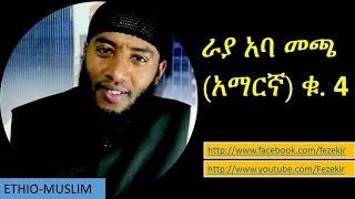Raayyaa Abbaa Maccaa Amharic V  4