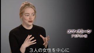 エマ・ストーンら名女優三人が女たちの複雑な関係性を語る/映画『女王陛下のお気に入り』特別映像
