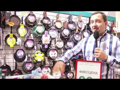 Товары по 99 руб - фиксцена в Fismart.ru