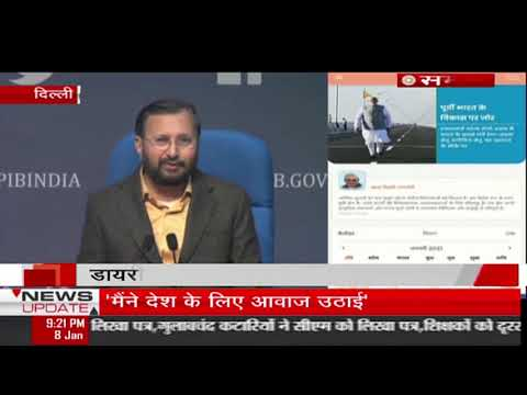 भारत सरकार ने लॉन्च किया डिजिटल कैलेंडर और डायरी एप