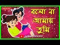 Bolo Na Amay Tumi Whatsapp Status | Bangla Whatsapp Status | love status | Old Song | soto jonom