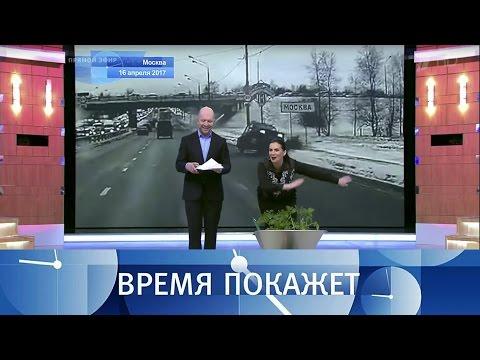 Мир награни войны. Время покажет. Выпуск от19.04.2017 - DomaVideo.Ru