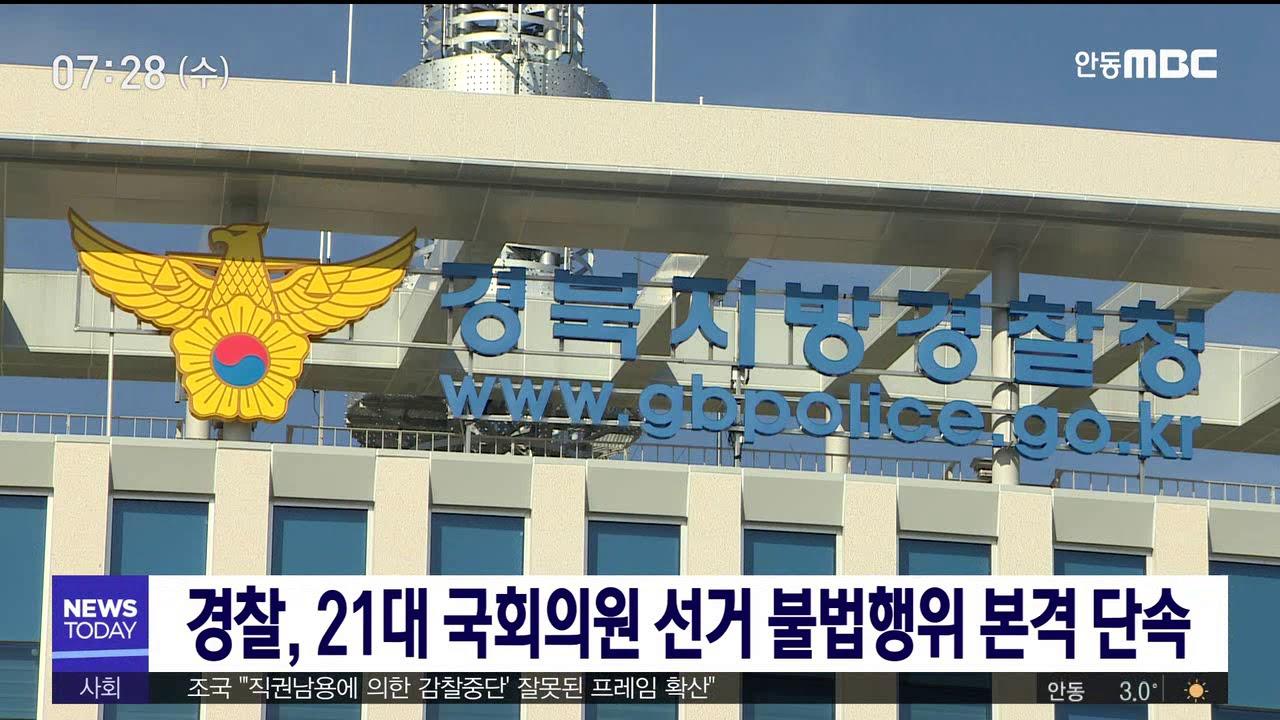 21대 국회의원 선거 불법행위 본격 단속