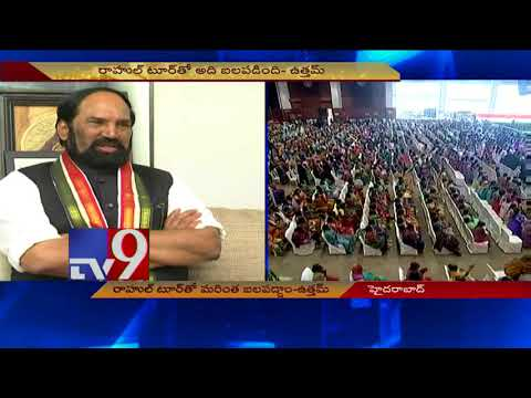 Congress Will Win 75 Seats In 2019 Elections : TPCC Uttam Kumar Reddy - TV9