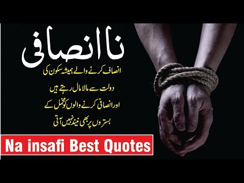 Quotes on friendship - Na insafi Best wording collection in Urdu Hindi with voice and images  Golden words