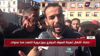 عنابة : تجار السوق الجواري المغلق ببوزعرورة يطالبون بإعادة فتحه