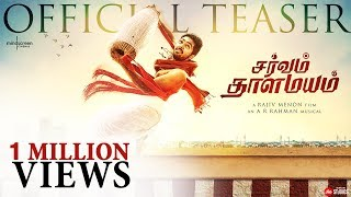 Sarvam Thaala Mayam movie songs lyrics