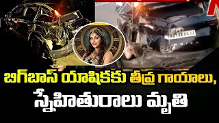 Bigg Boss Fame Yashika Anand and Friends Injured, One Lost Life after Car hits Divider