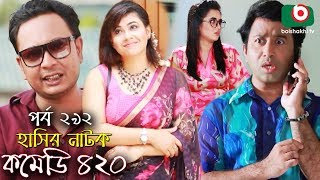 Download Video হাসির নতুন নাটক - কমেডি ৪২০ Bangla New Natok Comedy 420 EP 292 | AKM Hasan & Ahona - Serial Drama MP3 3GP MP4