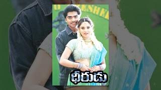 Dheerudu Full Length Telugu Movie | Simbu, Ramya | #TeluguFullMovies