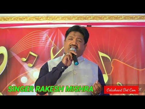 Video JHUMKA TIKE TU TA HALEI DE || SINGER RAKESH MISHRA || VOICE OF STAR ODISHA download in MP3, 3GP, MP4, WEBM, AVI, FLV January 2017
