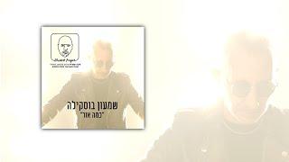 הזמרים שמעון בוסקילה ומיכה שטרית –  בסינגל חדש - כמה אור