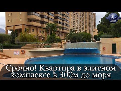 Срочно! Продажа квартиры в элитном комплексе за 195.000 в 300 м до моря в Бенидорме