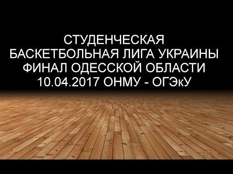 СБЛУ. Финал Одесской области. ОНМУ - ОГЭкУ. 10.04.2017