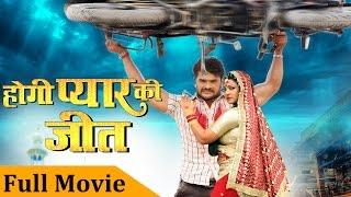 Video Hogi Pyar Ki Jeet - Khesari Lal Yadav | Bhojpuri Full Movies 2017 | New Movies 2017 MP3, 3GP, MP4, WEBM, AVI, FLV April 2018