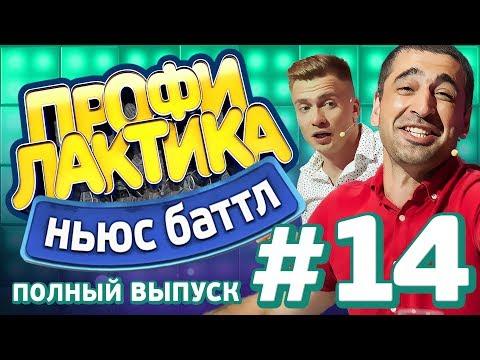 Выпуск 14 - Ньюс-Баттл ПРОФИЛАКТИКА