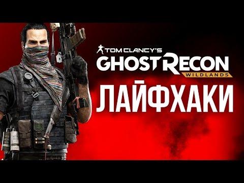 Лайфхаки Ghost Recon: Wildlands