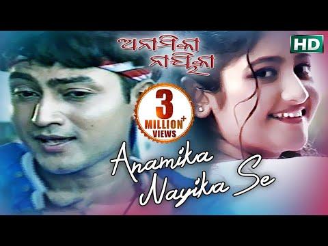 Video ANAMIKA NAYIKA | Romantic Song | Babul Supriyo | SARTHAK MUSIC download in MP3, 3GP, MP4, WEBM, AVI, FLV January 2017