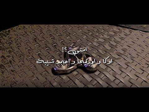 """أوكا وأورتيجا وأحمد شيبة يجتمعون في أغنية """"إمتى"""""""