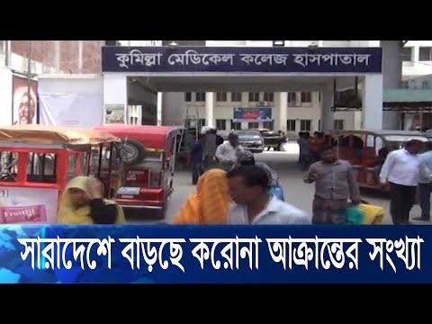 করোনা উপসর্গ নিয়ে কুমিল্লা ও গোপালগঞ্জে ৬ জনের মৃত্যু, আরোপ করা হচ্ছে লকডাউন | ETV News