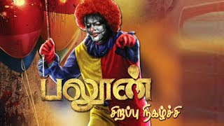 Video Exclusive Interview with Balloon Movie Team | Anjali, Janani Iyer, Jai | Kalaignar TV MP3, 3GP, MP4, WEBM, AVI, FLV Januari 2018