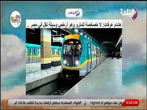د هشام عرفات - لا خصخصة للمترو وهو أرخص وسيلة نقل في مصر