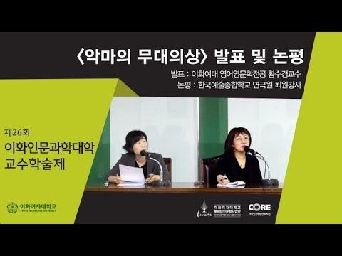 [이화여대] '악마의 무대의상' 발표 및 논평 - 2018 인문대 학술제