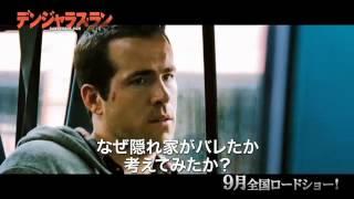 『デンジャラス・ラン』特別動画