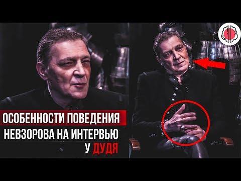 Анализ поведения Невзорова на интервью у вДудя. Искусство наблюдать - DomaVideo.Ru