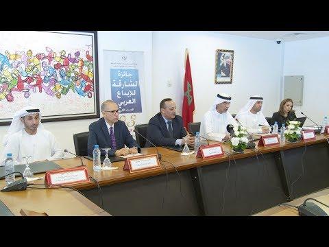 جائزة الشارقة للإبداع العربي تحط الرحال بالرباط