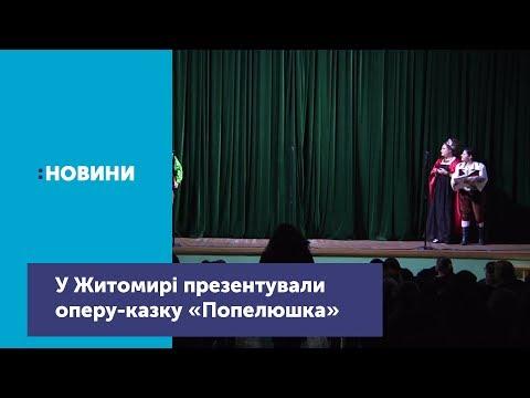 У Житомирі презентували оперу-казку «Попелюшка»